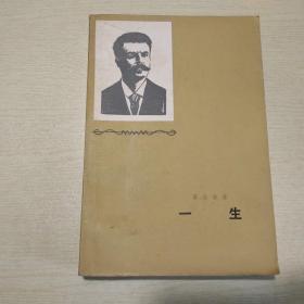 一生 人民文学出版社