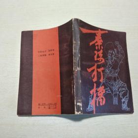 传统长篇大书:秦琼打擂