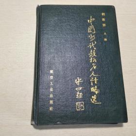 中国当代教坛名人传略选