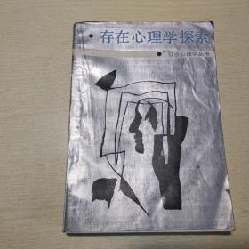 社会心理学丛书:存在心理学探索