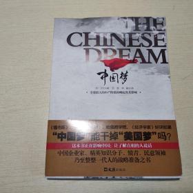 中国梦:全球最大的中产阶级的崛起及其影响