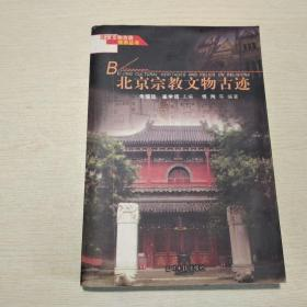 北京宗教文物古迹