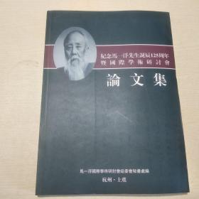 纪念马一浮先生诞辰125周年暨国际学术研讨会论文集