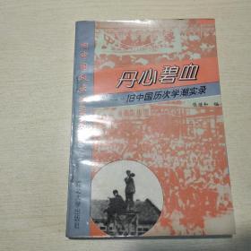 丹心碧血:旧中国历次学 潮实录