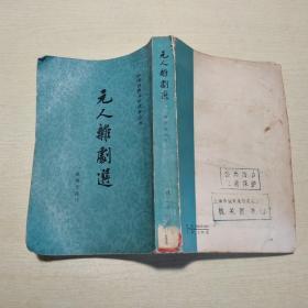 中国古典文学读本丛书:元人杂剧选 人民文学出版社