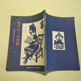 现代化ヘの意欲:西南中国を访ねて