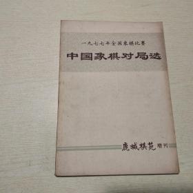 一九七七年全国象棋比赛:中国象棋对局选