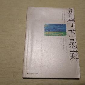 哲学的慰藉 有笔记