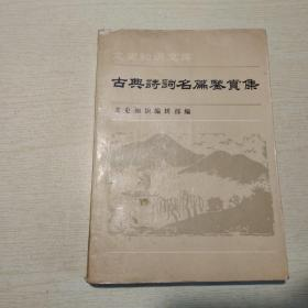 文史知识文库:古典诗词名篇鉴赏集