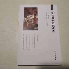 国际儒学研究通讯 第三辑