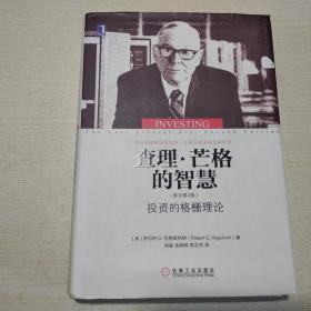 查理·芒格的智慧:投资的格栅理论(原书第2版,精装)