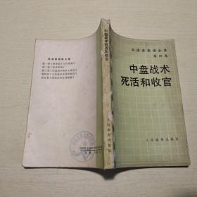 吴清源围棋全集 第四卷:中盘战术死活和收官