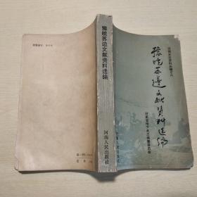 河南史志资料丛编之六:豫皖苏边文献资料选编