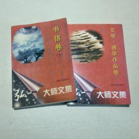 弘一大师文集:文学佛学作品卷、书信卷(一)二册合售