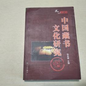 天一文化研究:中国藏书文化研究