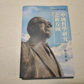 中国哲学研究之新方向