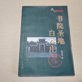 天一文化研究:书院圣地白云庄