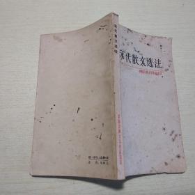 宋代散文选注 (中国古典文学作品选读)