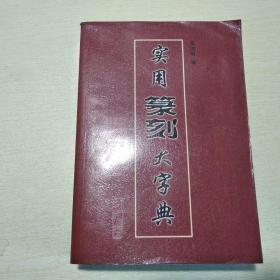 实用篆刻大字典