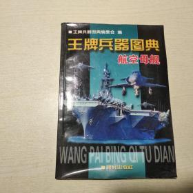 王牌兵器图典:航空母舰