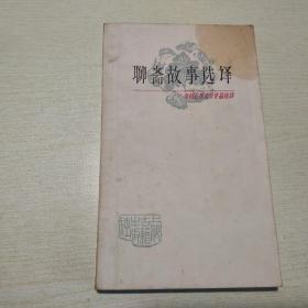 聊斋故事选译,
