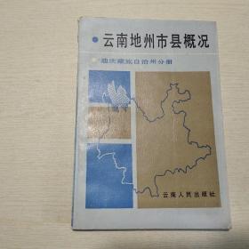 云南地州市县概况:迪庆藏族自治州分册