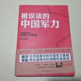 被误读的中国军力