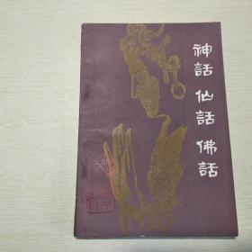 神话 仙话 佛话