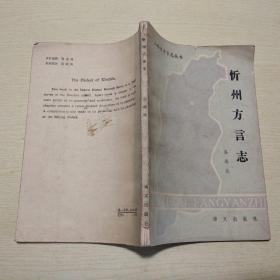 忻州方言志
