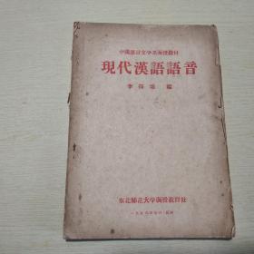 中国语言文学函授教材:现代汉语语音