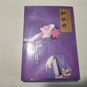 红牡丹 林语堂,