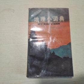 地理小词典