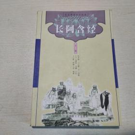 原始佛教基本典籍 :长阿含经 有笔记