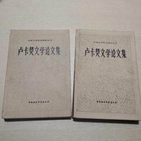 外国文学研究资料丛刊:卢卡契文学论文集(一、二)两册全