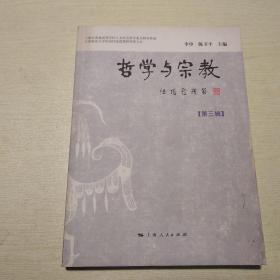 哲学与宗教 第三辑