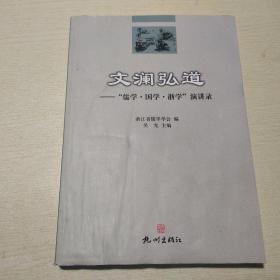 文澜弘道 : 儒学 . 国学 . 浙学 演讲录 有水迹,不影响阅读