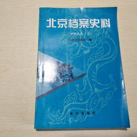 北京档案史料1999年第2期