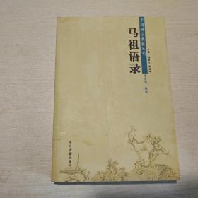 中国禅宗典籍丛刊:马祖语录