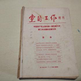 党的工作周刊1958年1-23期加增刊2本