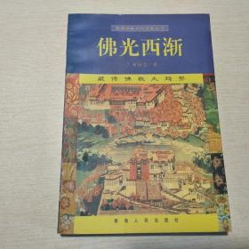 佛光西渐:藏传佛教大趋势