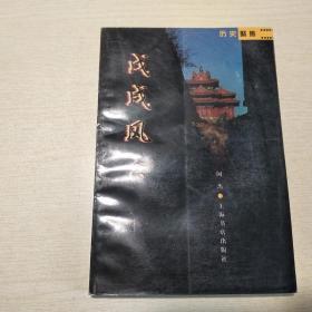 历史聚焦:戊戌风云