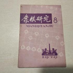 象棋研究1979年第8期