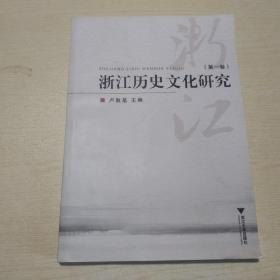 浙江历史文化研究(第一卷),