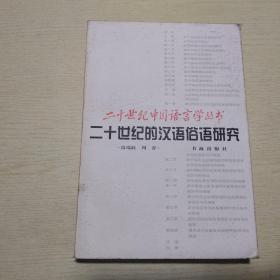 二十世纪的汉语俗语研究