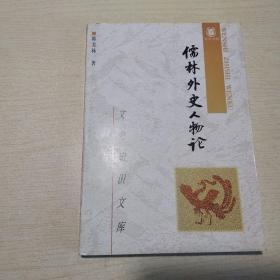 文史知识文库:儒林外史人物论