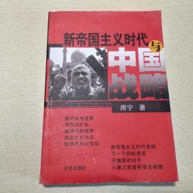 新帝国主义时代与中国战略