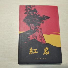 红岩 中国青年出版社.