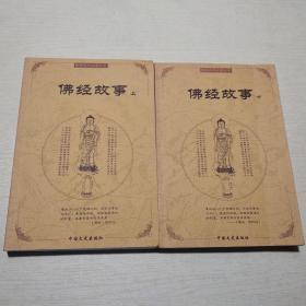 图解经典故事丛书:佛经故事(上下册)