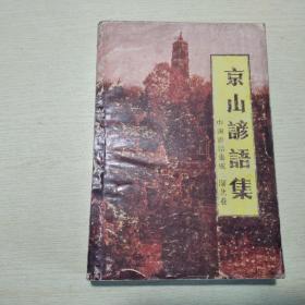 京山谚语集(中国谚语集成湖北卷)
