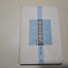 儒家文化研究 第三辑:礼学研究专号